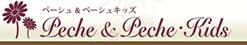 エステ・マタニティマッサージ女性専用プライベートサロン「ペーシュ&ペーシュキッズ」